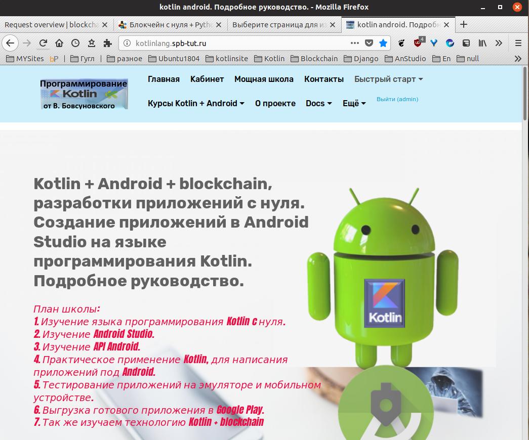 kotlin + android studio