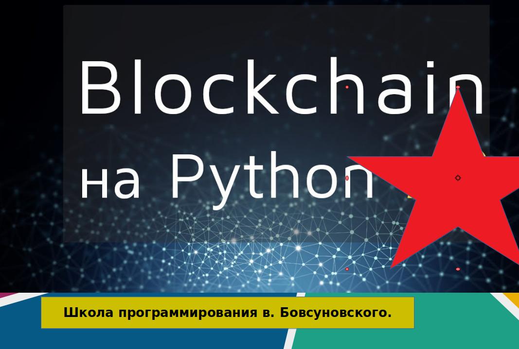 Блокчейн с нуля + Python + Solidity.
