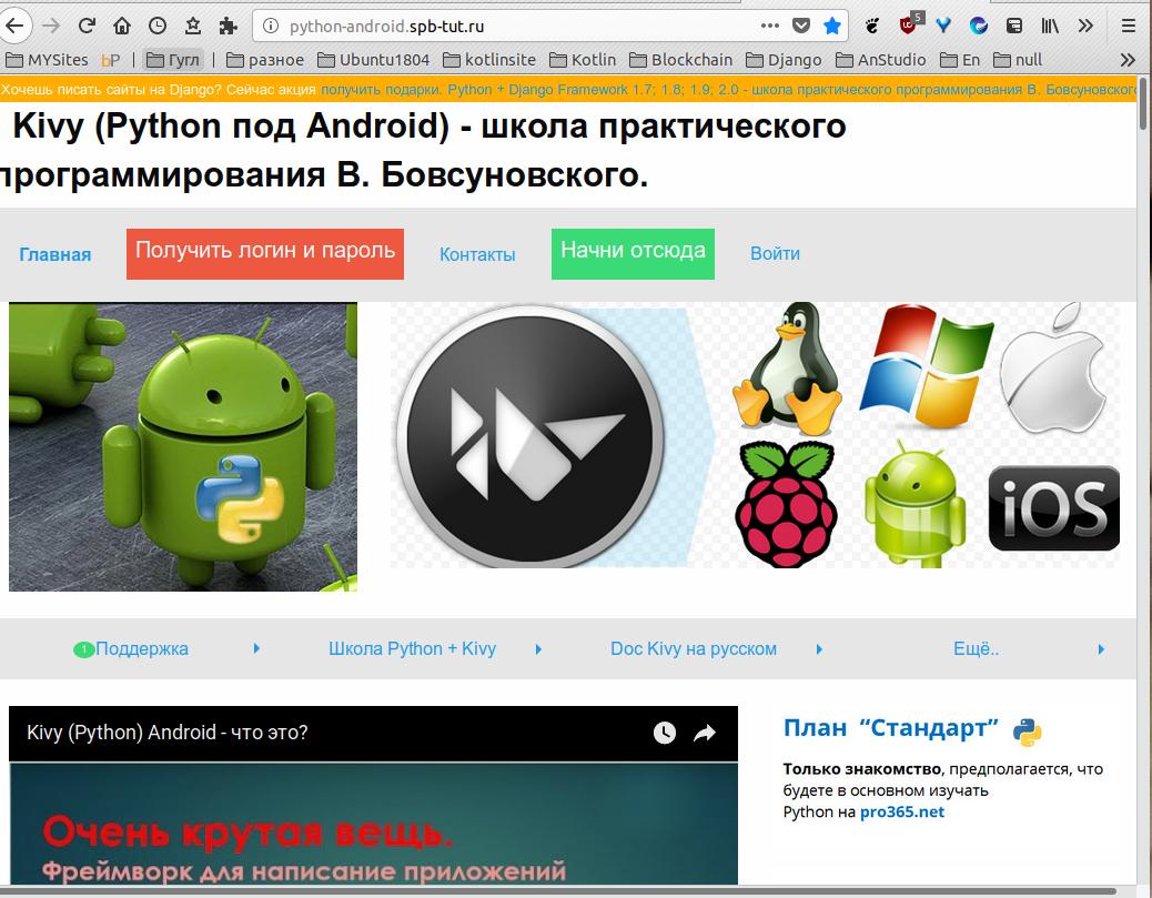 Kivy (Python под Android)