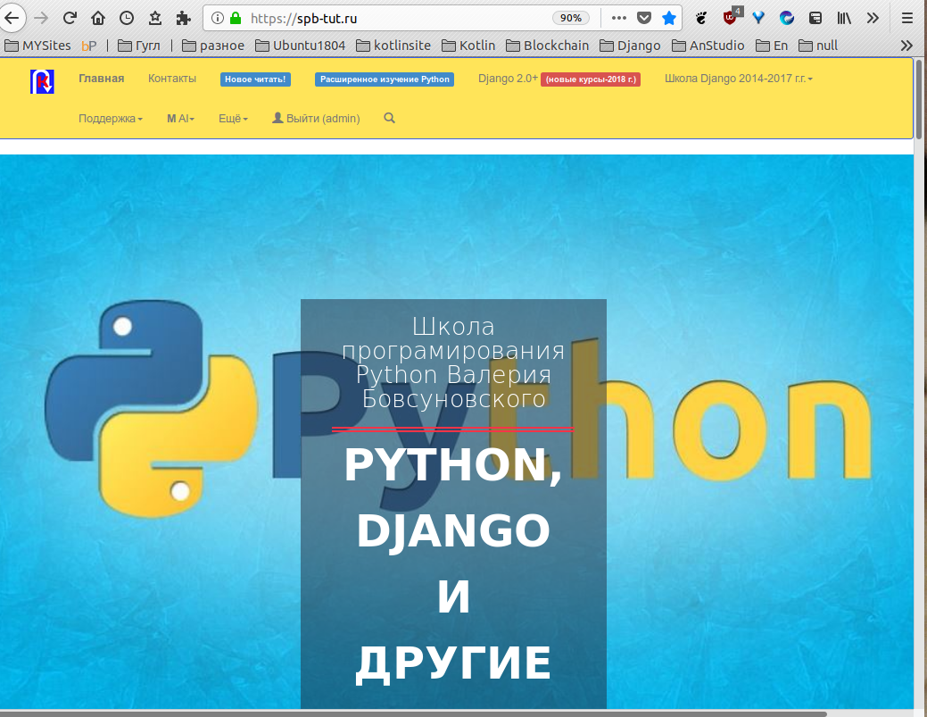 Python, Django и другие библиотеки